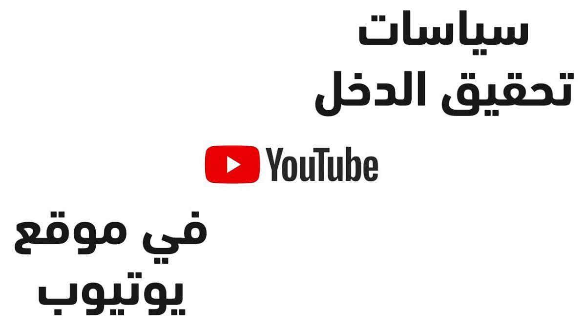 سياسات تحقيق الربح في youtube