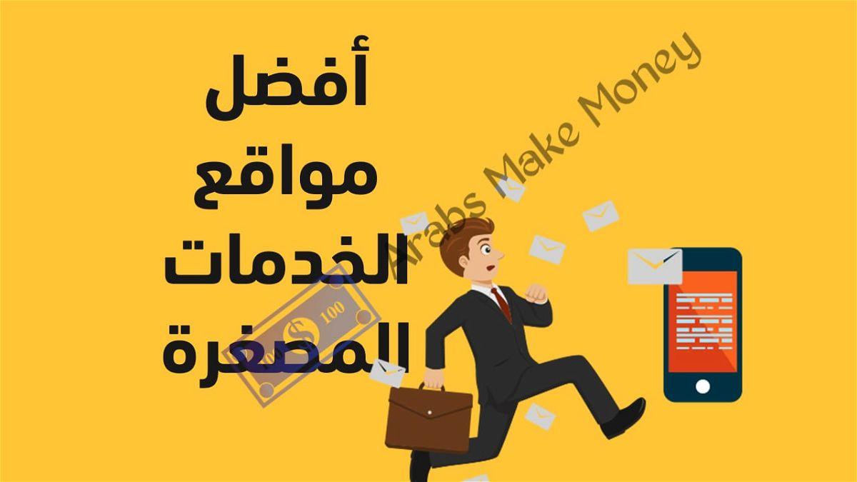 افضل واشهر منصات الخدمات المصغرة العربية والاجنبية
