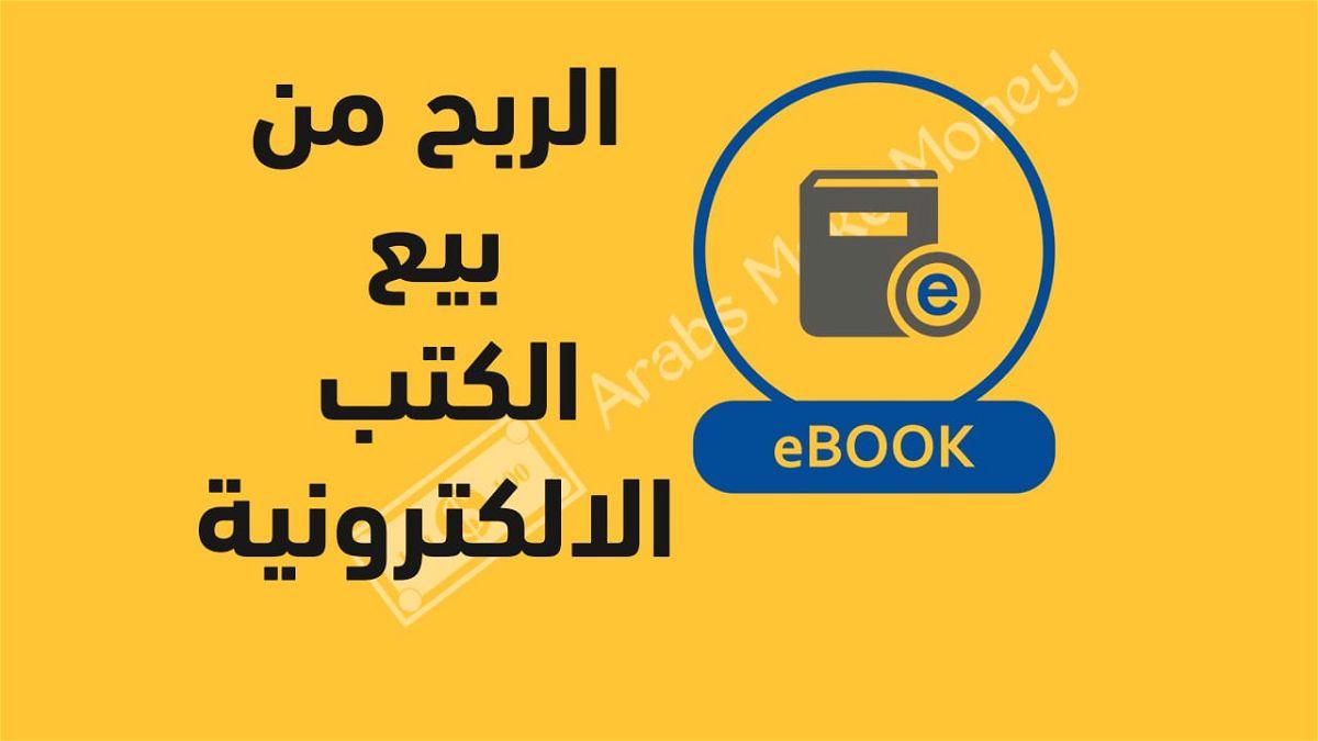 الربح من بيع الكتب الالكترونية