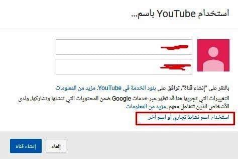 اسم قناة اليوتيوب