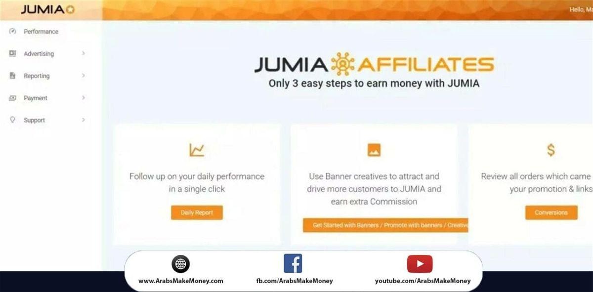 الربح من الانترنت من خلال التسويق بالعمولة جوميا