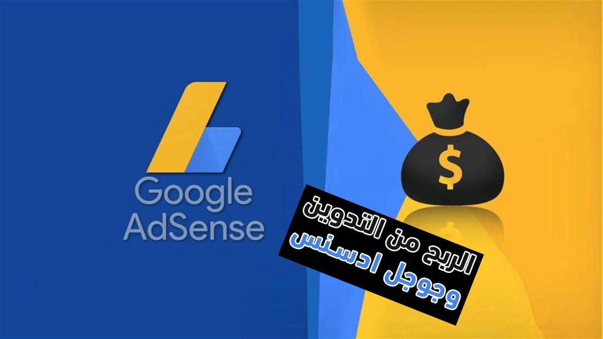 الربح من التدوين وجوجل ادسنس