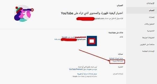 انشاء قناة جديدة على اليوتيوب