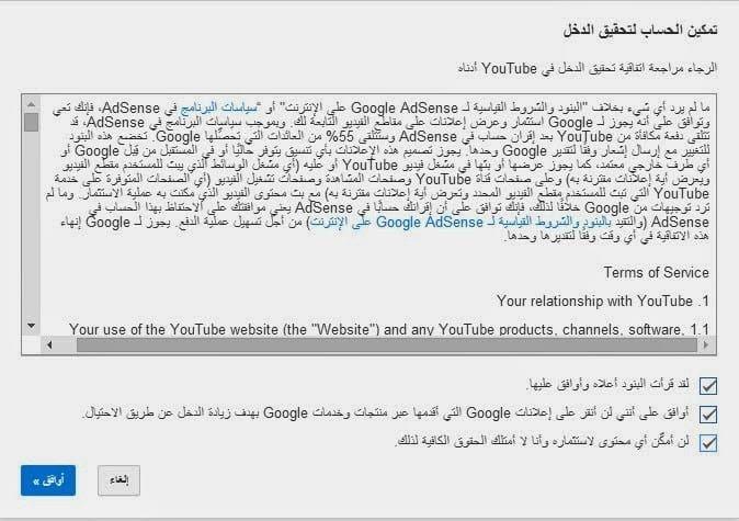 بنود خدمة تحقيق الدخل من ادسنس بإستخدام youtube