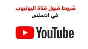 شروط قبول قناة اليوتيوب في ادسنس
