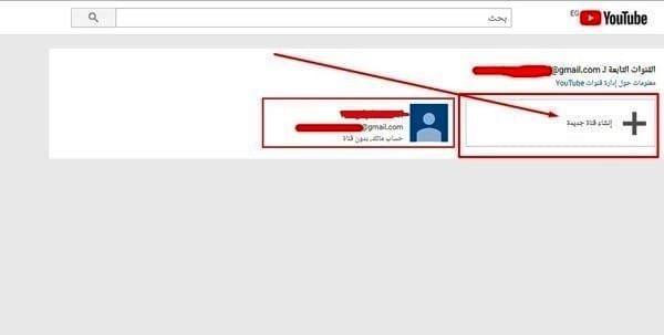 عمل قناة جديدة على youtube