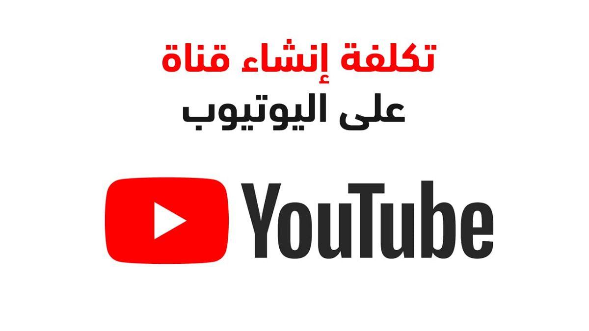 تكلفة إنشاء قناة على اليوتيوب