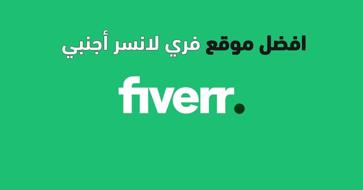 منصة Fiverr فايفر
