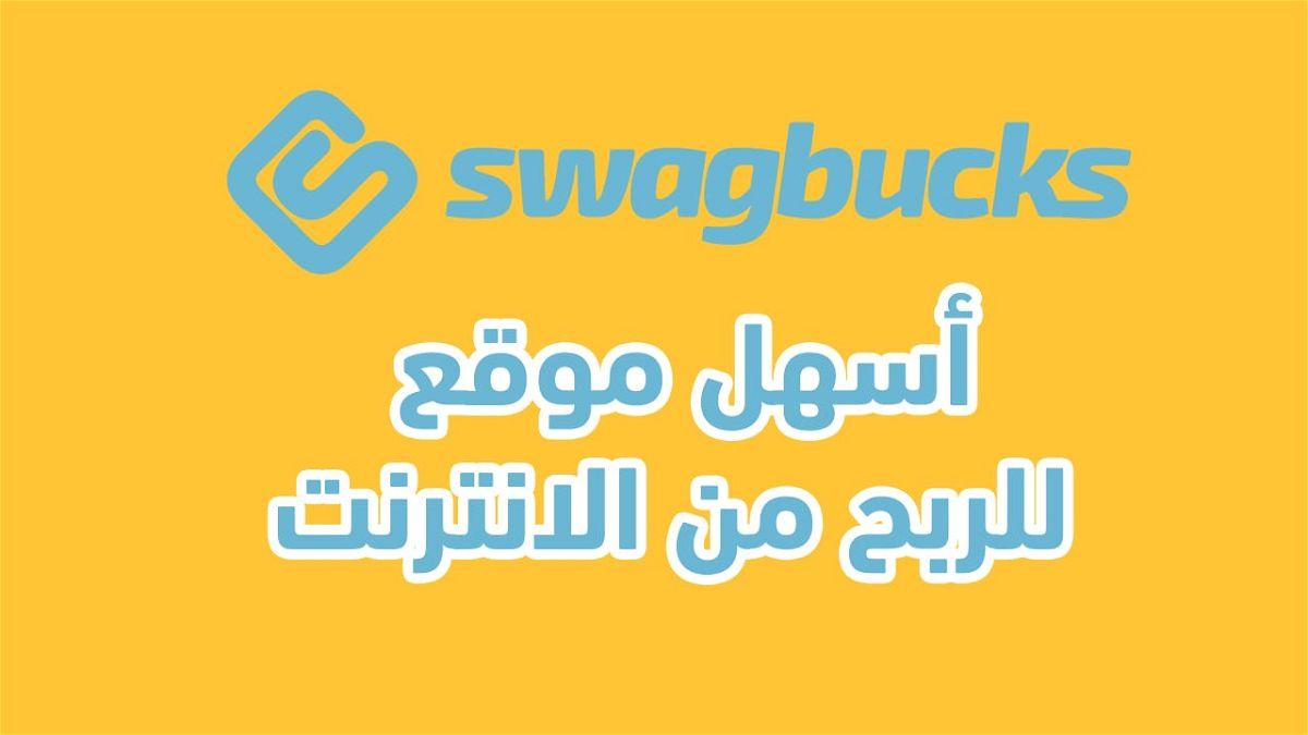 اسهل موقع للربح من الانترنت - موقع Swagbucks