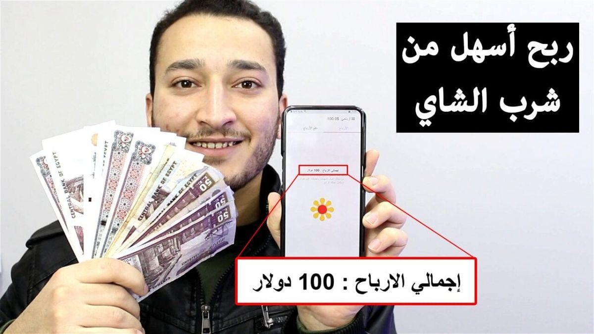 الربح من الانترنت بدون راس مال ٢٠٢١ أسهل طريقة