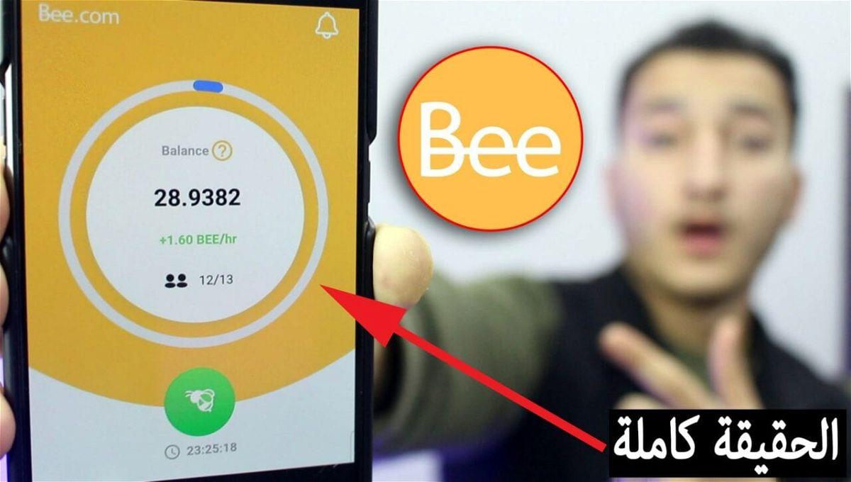 برنامج Bee Network طريقك لتصبح مليونيرا حقيقة ام نصب وسعر عملة Bee